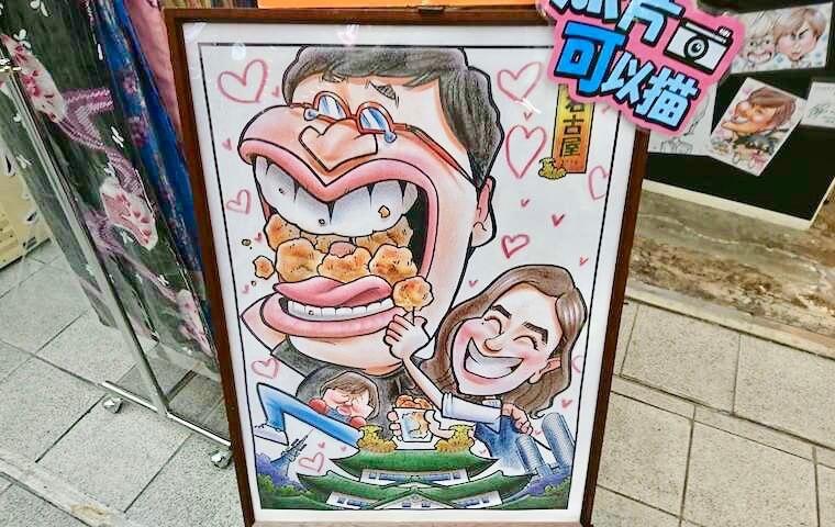 大須商店街の似顔絵
