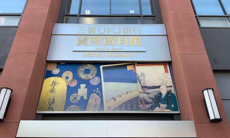 三菱UFJ貨幣資料館