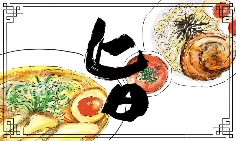 名古屋のラーメン